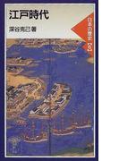 江戸時代 (岩波ジュニア新書 日本の歴史)(岩波ジュニア新書)