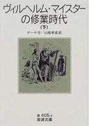 ヴィルヘルム・マイスターの修業時代 下 (岩波文庫)(岩波文庫)