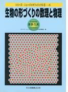 生物の形づくりの数理と物理 (シリーズ・ニューバイオフィジックス)
