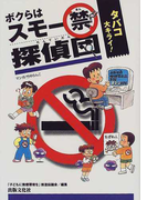 ボクらはスモー禁探偵団 タバコ大キライ! 子どもにタバコのない環境を!