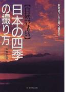 日本の四季の撮り方 自然写真 新発見!心に響く撮影術
