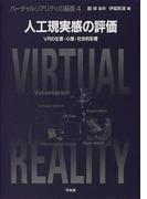 バーチャルリアリティの基礎 4 人工現実感の評価