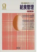 給食管理 改訂第3版 (栄養・健康科学シリーズ)