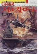 メイルストローム (光人社NF文庫 第14空母戦闘群)(光人社NF文庫)