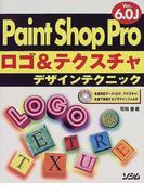 Paint Shop Pro Ver.6.0Jロゴ&テクスチャデザインテクニック