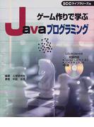 ゲーム作りで学ぶJavaプログラミング (SCC books)