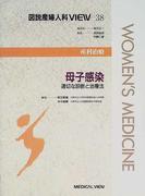 図説産婦人科VIEW 38 母子感染
