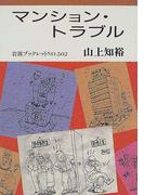 マンション・トラブル (岩波ブックレット)(岩波ブックレット)