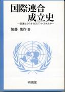 国際連合成立史 国連はどのようにしてつくられたか