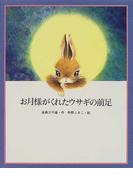 お月様がくれたウサギの前足 (絵本・日本のココロ)