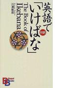 英語で「いけばな」 (Bilingual books)