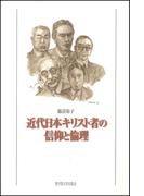 近代日本キリスト者の信仰と倫理