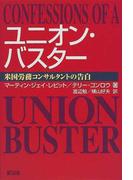 ユニオン・バスター 米国労務コンサルタントの告白