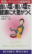 良い塩・悪い塩で健康に大差がつく 間違いだらけの減塩神話 (Kosaido books)