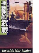 機動戦艦武蔵 (Kosaido blue books 八八空母物語)