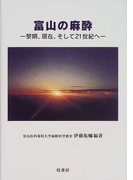 富山の麻酔 黎明、現在、そして21世紀へ