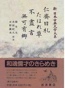 新日本古典文学大系 99 仁斎日札