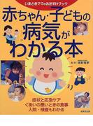 赤ちゃん・子どもの病気がわかる本 症状と応急ケア、ぐあいの悪いときの食事、入院・検査もわかる いまどきママのおたすけブック