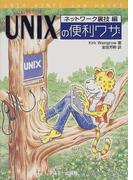 UNIXの便利ワザ ネットワーク裏技編 (Ascii books)