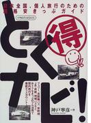とくナビ! 日本全国、個人旅行のための超格安きっぷガイド (イカロスMOOK)