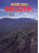 奥秩父・奥多摩・奥武蔵を歩く 改訂第2版 (フルカラー特選ガイド)