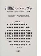 21世紀へのツーリズム 国際的異文化交流のあり方をもとめて (横浜商科大学公開講座)