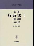 行政法 第3版 再訂版 1 総論 (現代法律学講座)