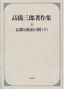 高橋三郎著作集 8 信仰と政治の間 下