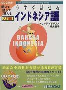 今すぐ話せるインドネシア語 聞いて話して覚える 入門編 (東進ブックス Oral communication training series)