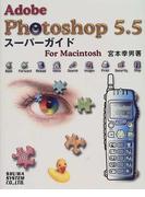 Adobe Photoshop 5.5スーパーガイドFor Macintosh
