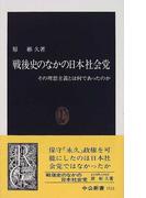 戦後史のなかの日本社会党 その理想主義とは何であったのか (中公新書)(中公新書)