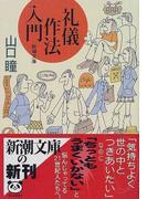 礼儀作法入門 (新潮文庫)(新潮文庫)
