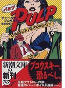 パルプ (新潮文庫)(新潮文庫)