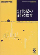 21世紀の経営教育 (経営教育研究)