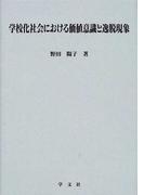学校化社会における価値意識と逸脱現象 (淑徳大学社会学部研究叢書)