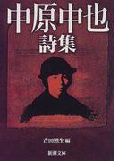 中原中也詩集 (新潮文庫)(新潮文庫)