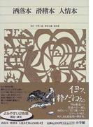 新編日本古典文学全集 80 洒落本 滑稽本 人情本