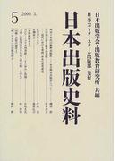 日本出版史料 制度・実態・人 5