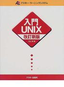 入門UNIX 改訂新版 (アスキー・ラーニングシステム)