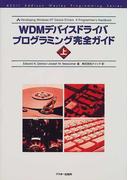 WDMデバイスドライバプログラミング完全ガイド 上 (アスキーアジソンウェスレイシリーズ Ascii Addison Wesley programming series)