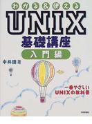 わかる&使えるUNIX基礎講座 入門編 一番やさしいUNIXの教科書