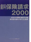 歯科保険請求 2000