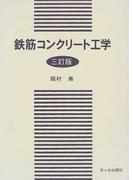 鉄筋コンクリート工学 3訂版
