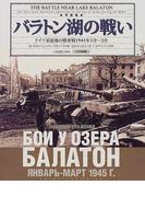 バラトン湖の戦い ドイツ軍最後の戦車戦1945年1月〜3月 写真集
