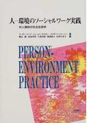 人−環境のソーシャルワーク実践 対人援助の社会生態学