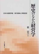 歴史のなかの経営学 日本の経営学者:時代精神と学問思想