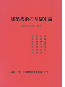 建築技術の基礎知識 住宅を中心として 第25版