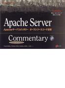 Apacheサーバコメンタリーオープンソースコード詳解 (コメンタリーシリーズ)