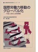 国際労働力移動のグローバル化 外国人定住と政策課題 (比較経済研究所研究シリーズ)