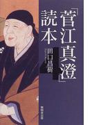 「菅江真澄」読本 4